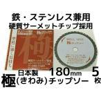「日本製」極(きわみ) チップソー 鉄・ステンレス兼用 180mm 5枚セット 防塵カッター