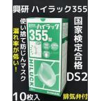 興研 使い捨て 防じんマスク ハイラック355型 10枚入 排気弁付 区分DS2 日本製 PM2.5対応「キャンセル不可」