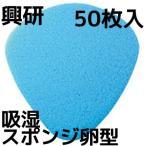 興研 KOKEN 吸湿スポンジ卵型 1袋50枚入 マスク内吸湿材 取替え式 防じんマスク用 1010A 1005