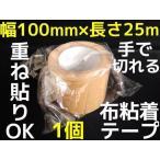 KUS 布ガムテープ 幅広タイプ 100mm×25m巻 1巻 1個  茶 100mm幅 布テープ【取寄せ商品】