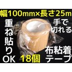 KUS 布ガムテープ 幅広タイプ 100mm×25m巻 18巻 18個 茶 100mm幅 布テープ 【取寄せ商品】