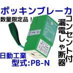 【数量限定】日動工業 ポッキンブレーカ PB-N コンセント付漏電しゃ断器・漏電保護専用型 アース付