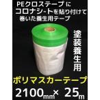 ポリマスカーテープ 2100mm×25m 塗装養生テープ 内装向き「取寄せ品」「1回のご注文で30個まで!」「サイズ/数量/変更キャンセル不可」