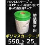 ポリマスカーテープ 550mm×25m 塗装養生テープ 内装向き【取寄せ品】【サイズ/数量/変更キャンセル不可】