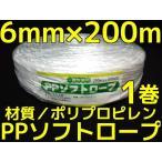 PP ソフトロープ 白 6mm×200m softrope ロープ 1巻 1個 PPロープ ビニールひも ビニールロープ「取寄せ品」「1回のご注文で10個(巻)まで!」