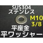 ステンレス 平ワッシャー 丸ワッシャー M10 W3/8 3分(さんぶ) SUS304 ステンレスワッシャー ステン丸ワッシャー「取寄せ品」「サイズ交換/キャンセル不可商品」