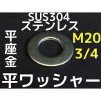 ステンレス 平ワッシャー 丸ワッシャー M20 W3/4 6分(さんぶ) SUS304 ステンレスワッシャー ステン丸ワッシャー「取寄せ品」「サイズ交換/キャンセル不可商品」