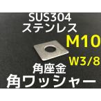 ステンレス 角ワッシャー M10 W3/8 3分(さんぶ) SUS304 ステン角ワッシャー ステンレス角型ワッシャー 「取寄せ品」「サイズ交換/キャンセル不可」