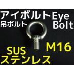 ステンレス SUS アイボルト M16 4.41kN(450kgf)/SWL(使用荷重) ステンアイボルト 吊ボルト「取寄せ品」「サイズ交換/キャンセル不可商品」