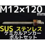 ケミカル アンカーボルト セット ステンレス SUS M12×120mm 寸切ボルト1本 ナット2個 ワッシャー1個 Vカット 両面カット SUS304「取寄せ品」