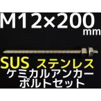 ケミカルボルト アンカーボルト セット ステンレス SUS M12×200mm 寸切ボルト1本 ナット2個 ワッシャー1個 Vカット 両面カット SUS304「取寄せ品」
