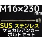 ケミカルボルト アンカーボルト セット ステンレス SUS M16×230mm 寸切ボルト1本 ナット2個 ワッシャー1個 Vカット 両面カット SUS304「取寄せ品」