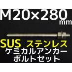 ケミカル アンカーボルト セット ステンレス SUS M20×280mm 寸切ボルト1本 ナット2個 ワッシャー1個 Vカット 両面カット SUS304【取寄せ品】