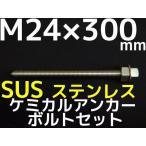 ケミカルボルト アンカーボルト セット ステンレス SUS M24×300mm 寸切ボルト1本 ナット2個 ワッシャー1個 Vカット 両面カット SUS304「取寄せ品」