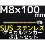 ケミカルボルト アンカーボルト セット ステンレス SUS M8×100mm 寸切ボルト1本 ナット2個 ワッシャー1個 Vカット 両面カット SUS304「取寄せ品」