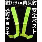 安全ベスト 反射チョッキ 紺メッシュ×黄 紺色地×黄色反射 Safe Vest Navy Yellow 反射ベスト「取寄せ品」