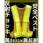 安全ベスト 反射チョッキ 黄メッシュ×黄 黄色地×黄色反射 Safe Vest Yellow 反射ベスト「取寄せ品」