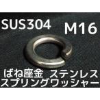 ステンレス スプリングワッシャー M16 W5/8 5分(さんぶ) SUS304 ステンスプリングワッシャー ばね座金「取寄せ品」「サイズ交換/キャンセル不可商品」