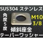 テーパーワッシャー 傾斜座金 M10(3/8) ステンレス SUS304 角度5度「取寄せ品」「サイズ交換/キャンセル不可商品」