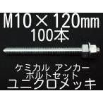 ケミカル アンカーボルト セット ユニクロメッキ M10×120mm 100本 寸切ボルト1本 ナット2個 ワッシャー1個 Vカット 両面カット「取寄せ品」