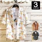 アロハシャツ メンズ カジュアルシャツ 半袖 アニマル柄 動物柄 カジュアル 夏物 トップス 旅行 リゾート