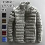 ダウンジャケット メンズ 軽めアウター ライトダウン 軽量 防寒 薄手 あったか 暖 ジャケット 大きいサイズ あたたか 2017秋冬セール