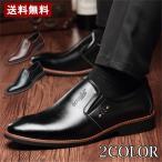ショッピングメンズ シューズ ビジネスシューズ プレーントゥ メンズ 歩きやすい革靴 紳士靴 フォーマルシューズ スリッポン メンズ靴 PU革靴 送料無料