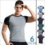 スポーツインナー メンズ 夏 加圧シャツ 半袖 コンプレッションウェア Tシャツ 吸汗 速乾 スポーツ 男性用 運動