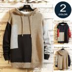 ニットセーター 秋服 メンズ ニット 長袖セーター トップス リブ編み フード付き 秋冬 あったか メンズファッション