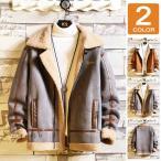 ムートンコート メンズ ブルゾン ジャケット アウター 秋冬 B-3 厚手 ボアジャケット 裏ボア メンズファッション