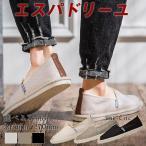 エスパドリーユ メンズ エスパ スリッポン 麻靴 コンフォートシューズ 履きやすい カジュアルシューズ