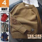 ニットセーター メンズ ニット 長袖 クルーネック 肘当て付き エルボーパッチ リブ編み 秋冬 冬服 セーター 在庫一掃セール