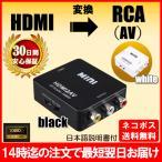 hdmi to rca AV 変換コンバーター コンポジット HDMIからアナログに変換アダプタ 三色端子 3ピン av端子 3色ケーブル PS3 PS4 Xbox USB給電