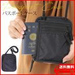 パスポートケース ポーチ スキミング防止 首下げ 軽量  航空券 チケット カード入れ パスケース 盗難 トラベル 旅行 貴重品 薄い