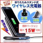 ワイヤレス充電器 急速 15W iPhone12 Qi 置くだけ充電 折りたたみ式 縦置き 横置き iPhoneSE iPhone11 iPhoneXs Android スタンド おしゃれ