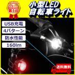 自転車 ライト 防水 充電式 USB電池 LED ヘッドライト テールライト 白色 赤色 点滅 明るい 高輝度 フロント リア サイクル