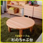 YENテーブル ちゃぶ台 北欧テイスト ミッドセンチュリー センターテーブル サイドテーブル 丸 木製 リビングテーブル 日本製  無垢 杉