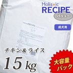 送料無料・正規品 ホリスティックレセピー 成犬用 バリュー チキン&ライス15kg 大袋タイプ
