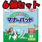Yahoo!TEPECP.one お買い得*マナーパッドビッグパックM192枚(M32枚×6個セット) 日本製 生理用・トイレ用品・おでかけグッズ・おさんぽ用品・第一衛材