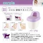 コロル 砂取りネコトイレ パープル 猫トイレ 送料無料 同梱不可