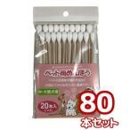 ネコポス送料無料 みっちゃんホンポ ペット用綿棒 中・大型犬用 80本(20本×4個セット)