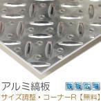 アルミ縞板(生地) A5052 板厚2.0mm 400mm x 1600mm