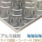 アルミ縞板(生地) A5052 板厚3.0mm 300mm x 1500mm
