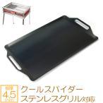 極厚バーベキュー鉄板 コールマン クールスパイダーステンレスグリル専用グリルプレート 板厚4.5mm