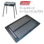 極厚バーベキュー鉄板! コールマン(coleman) クールステージツーウェイグリルプラス専用グリルプレート 板厚4.5mm