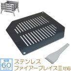 極厚バーベキュー鉄板 コールマン ステンレスファイアープレイスIII 専用グリルプレート 板厚6.0mm
