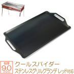 極厚バーベキュー鉄板 コールマン クールスパイダーステンレスグリルグランデ専用グリルプレート 板厚9.0mm