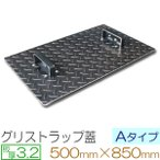 縞鋼板 板厚3.2mm グリストラップ蓋【Aタイプ】 500×850(mm) オーダーサイズ製作 500×850(mm)以下 ご指定の寸法で製作致します。