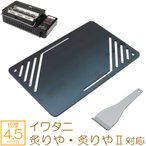 極厚バーベキュー鉄板! イワタニ(iwatani) 炉ばた焼器 炙りや 専用グリルプレート 板厚4.5mm