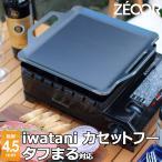 極厚バーベキュー鉄板 イワタニ カセットフー タフまる専用グリルプレート 板厚4.5mm